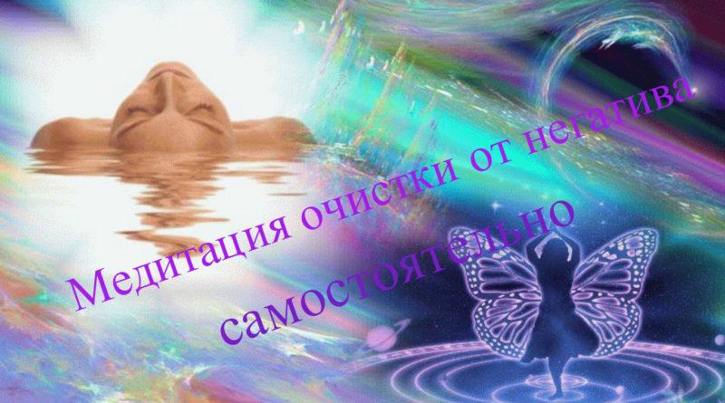 медитация очищения от негативных программ самостоятельно, инструкция по очищению от негатива