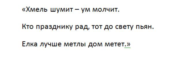 заговор на Ивана Бражника Предтечи