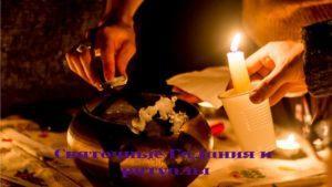Святочные заговоры и обряды на удачу, здоровье, любовь