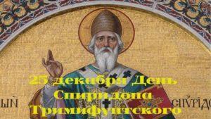25 декабря день Спиридона Тримифунтского, приметы на Спиридона, обряд на удачу, что делают на Спиридона
