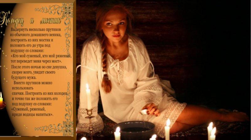 заговоры на здоровье, богатство, защиту дома, на суженого в святки 7, 14, 17 января, гадания, ритуалы, обряды