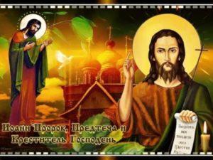20 января иван Бражник, приметы, заговоры, ритуалы, обряды