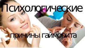 тест самодиагностика гайморита, психосоматика, причины