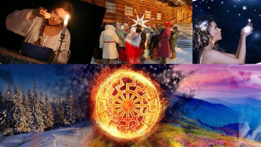 ритуалы обряды практики в день зимнего солнцестояния