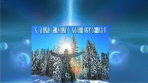 ритуалы на день зимнего солнцестояния 1