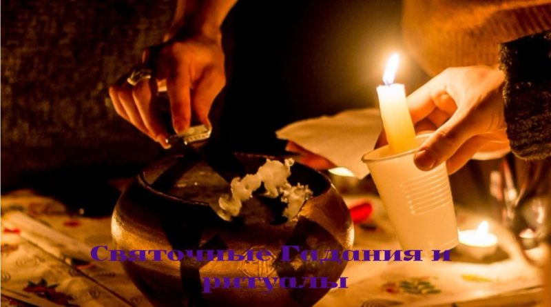 Святочная неделя, гадание на святки на суженного, на исполнение желания, на любовь, на будущее