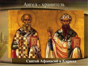 афанасий и кирилл александрийские 3
