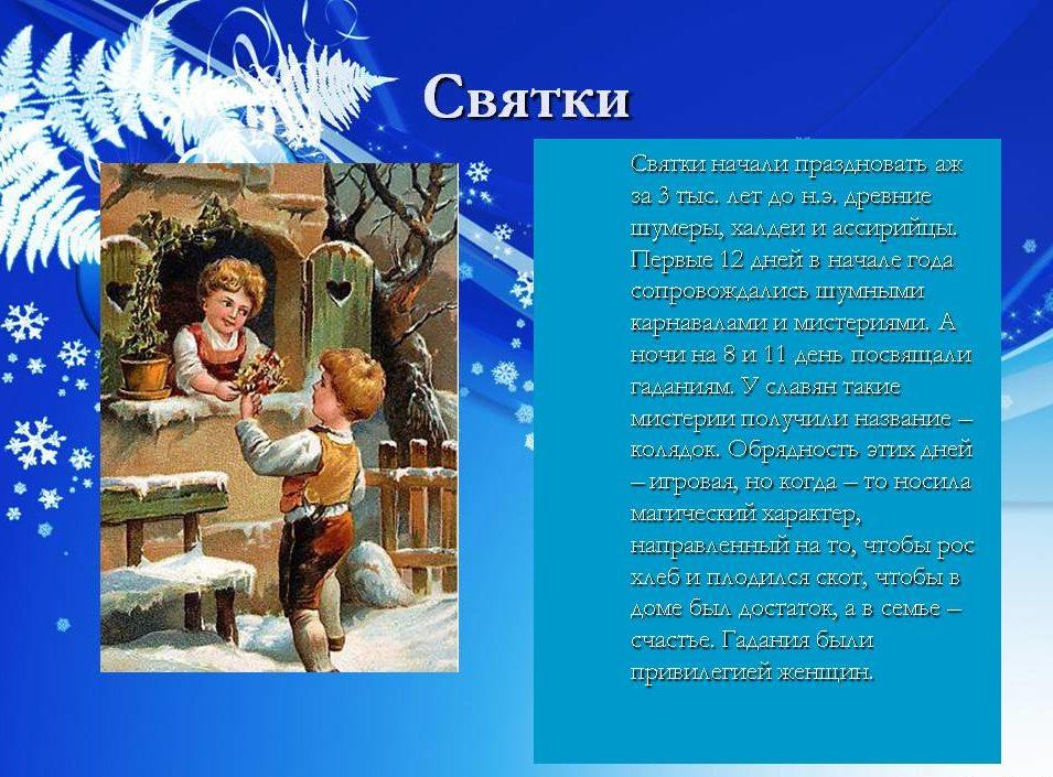 святки, рождественские святочные гадания, обряды