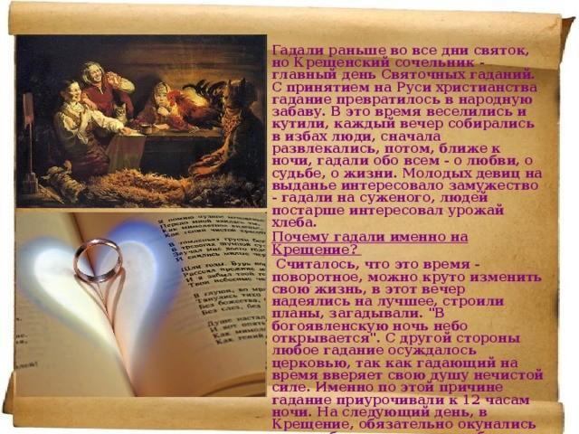 из истории святочных гаданий, ритуалов