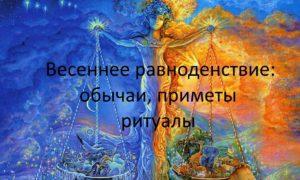 равноденствие, весеннее равноденствие обряды, ритуалы