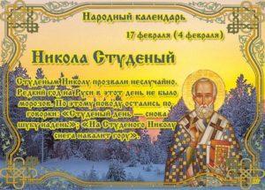 Какой праздник 17 февраля, Никола Студеный