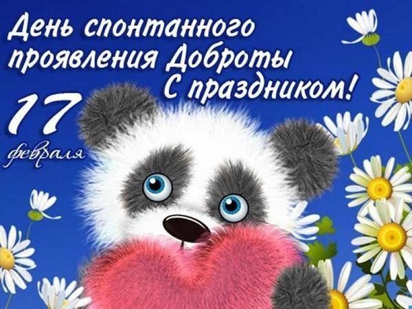 День доброты, 17 февраля