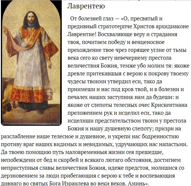 молитва об исцелении глаз, молитва святому Лаврентию, молитва 11 февраля