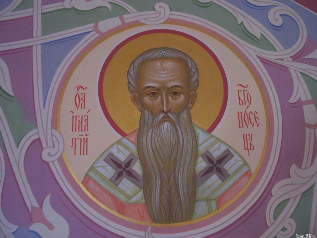 Игнатий Богоносец, 11 февраля священномученик