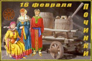 Какой церковный праздник сегодня 16 февраля 1
