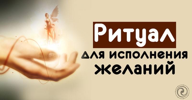 ритуал на исполнение желания, ритуал от экстрасенса, 100% ритуал, эффективный