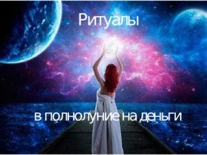 Ритуалы в полнолуние, в суперлуние на деньги, исполнение желаний