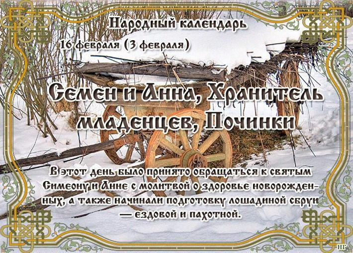 Починки, Хранитель младенцев, 16 февраля, день Симеона и Анны