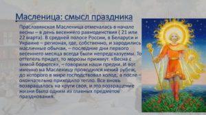Праздник Масленица, суть история