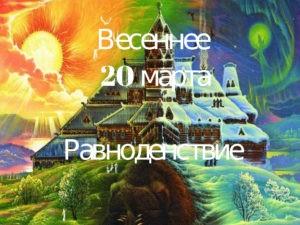 весеннее равноденствие в России, праздник Комоедица, Красная горка, Веселка