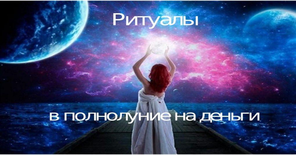 Какие ритуалы можно проводить в полнолуние на привлечение достатка, богатства и любви